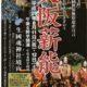 大阪薪能 平成29年8月11日(祝)12日(土)
