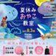 大槻能楽堂自主公演能 夏休みおやこ教室8月3日