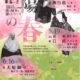 大槻能楽堂自主公演能4月~6月