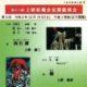 上野松颯会定期能楽会 12月19日(土)午後1時始