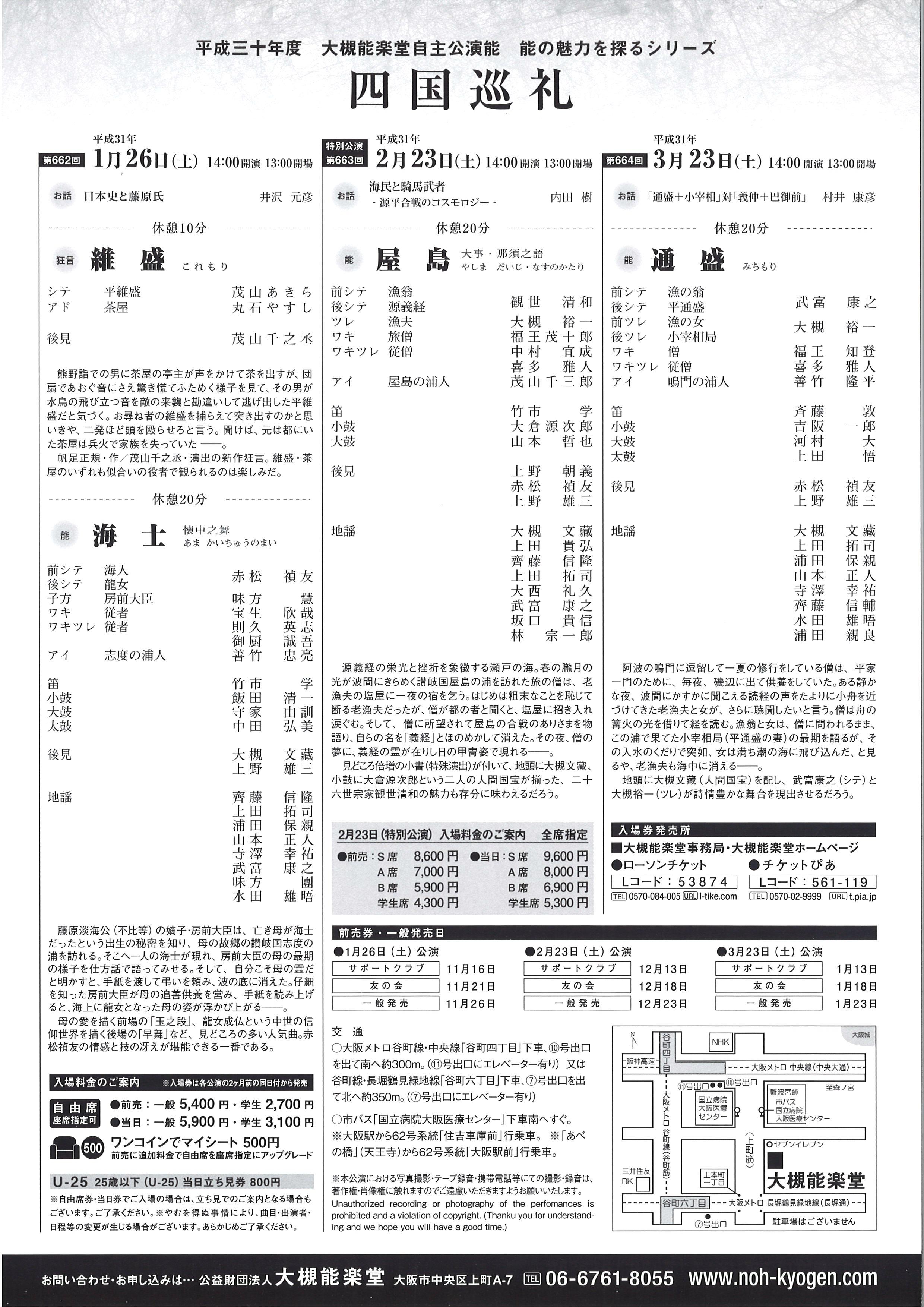 sikokuu[1]