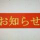 "<span class=""title"">上野松颯会定期能楽会 第2回5月15日(土)公演は、7月25日に延期になりました</span>"