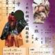 "<span class=""title"">上野松颯会定期能楽会第3回 9月26日(日)午後1時開演</span>"