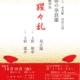 "<span class=""title"">奈良能 10月15日(金)</span>"
